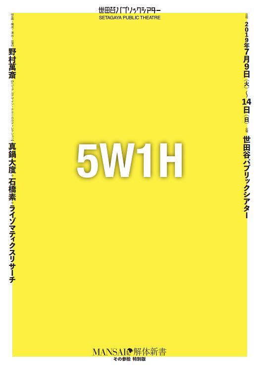 MANSAI ◉ 解体新書 その参拾 特別版『5W1H』