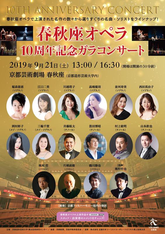 春秋座オペラ 10周年記念ガラコンサート