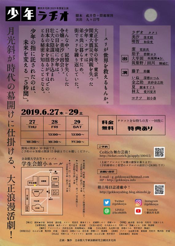 2019年度夏公演『少年ラヂオ』