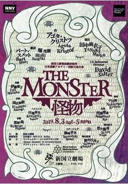 怪物/The Monster