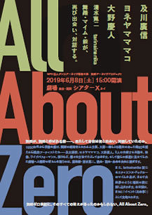 ALL About Zero