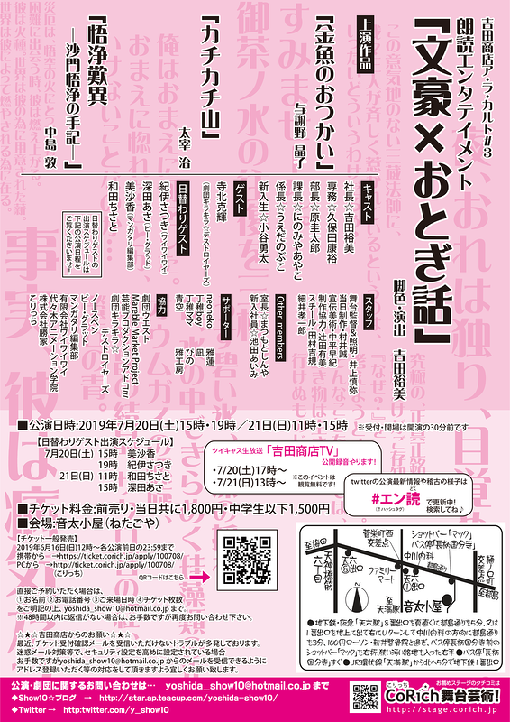 朗読エンタテイメント「文豪×おとぎ話」