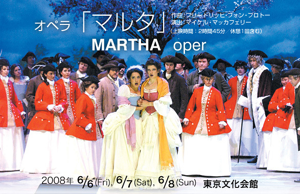 ウィーン・フォルクスオーパー2008年日本公演『マルタ』