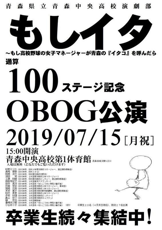 青森中央高校演劇部『もしイタ』通算100ステージ記念OBOG公演