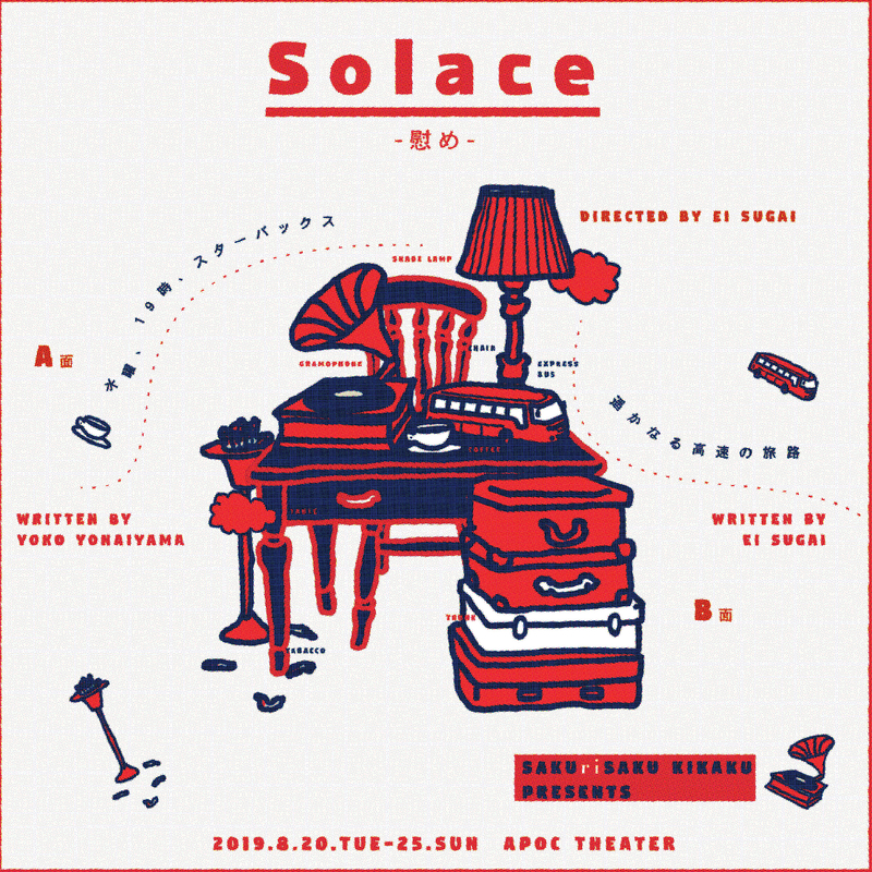 Solace-慰め-