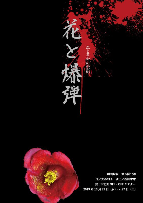 『花と爆弾~恋と革命の伝説~』