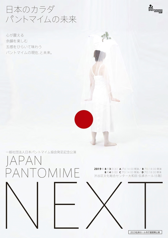 JAPAN PANTOMIME NEXT
