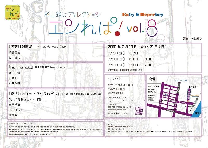 エンれぱ!Vol.8