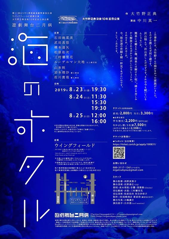 海のホタル【遊劇舞台二月病】