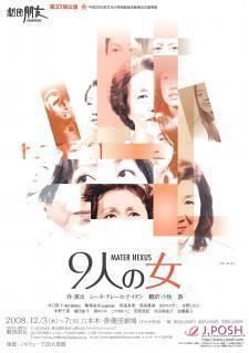 9人の女 〜MATER NEXUS〜