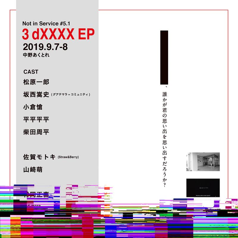 3 dXXXX EP