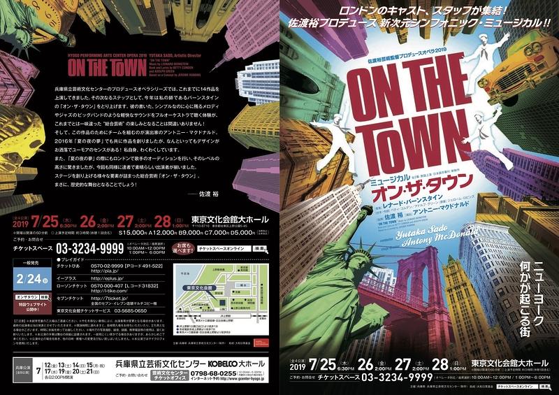 ミュージカル「オン・ザ・タウン」
