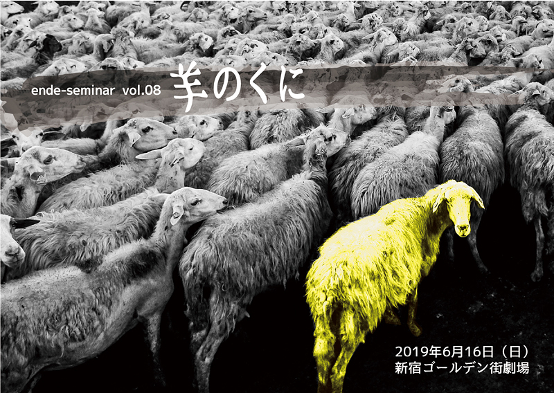 ende-seminar vol.08 羊のくに