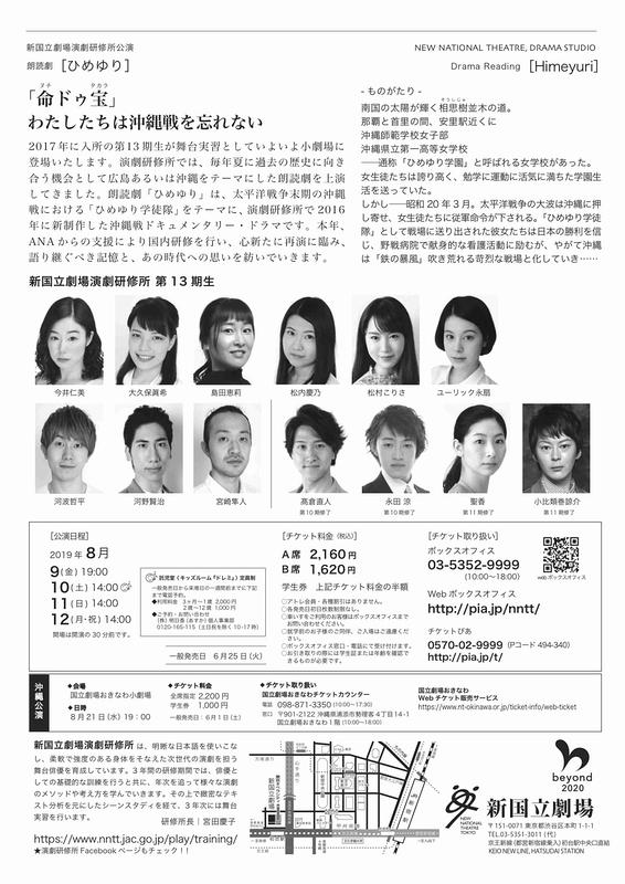 朗読劇「ひめゆり」