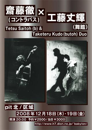 斎藤徹(コントラバス)×工藤丈輝(舞踏) Duo