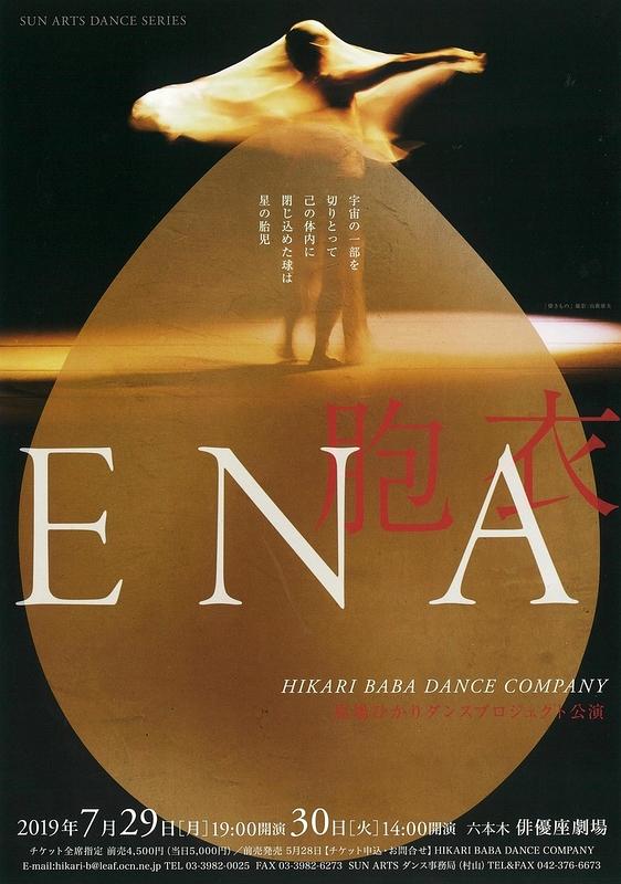 「胞衣 ENA」-不可視の暖かな海