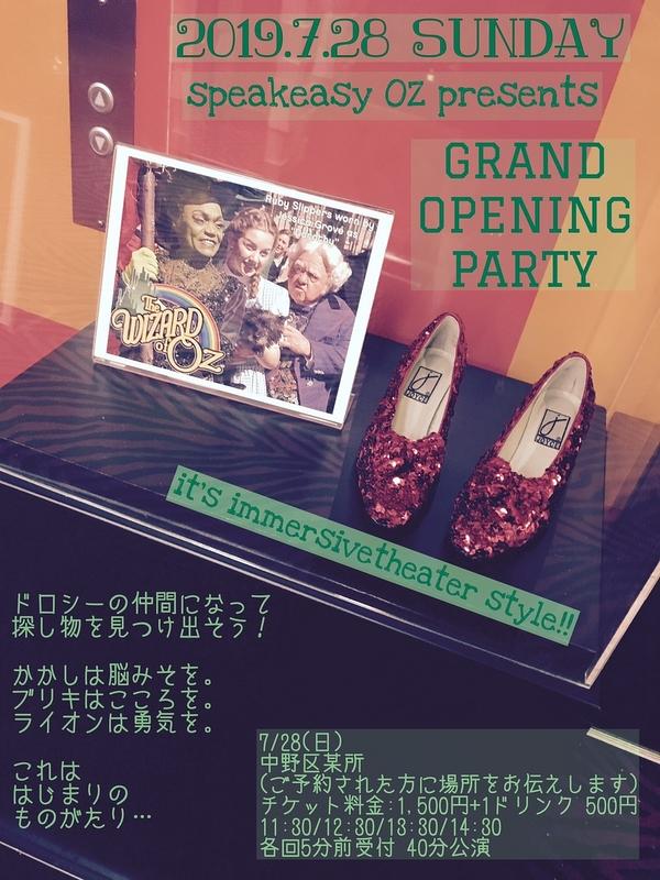 speakeasy OZ presentsGRAND OPENING PARTY