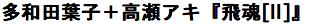 多和田葉子+高瀬アキ『飛魂[II]』