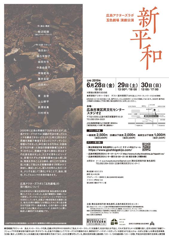 広島アクターズラボ 五色劇場演劇公演 「新平和」<広島公演>