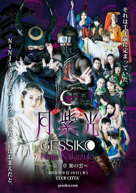 GESSIKO Ninja Mikazuki