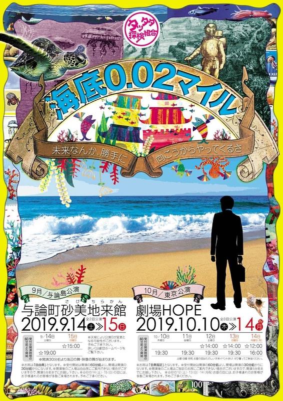 海底0.02マイル〜東京ver〜