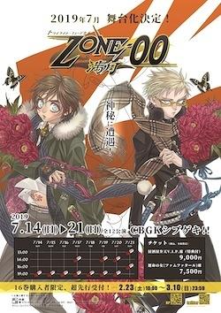 トワイライト・ミュージカル ZONE-00 満月