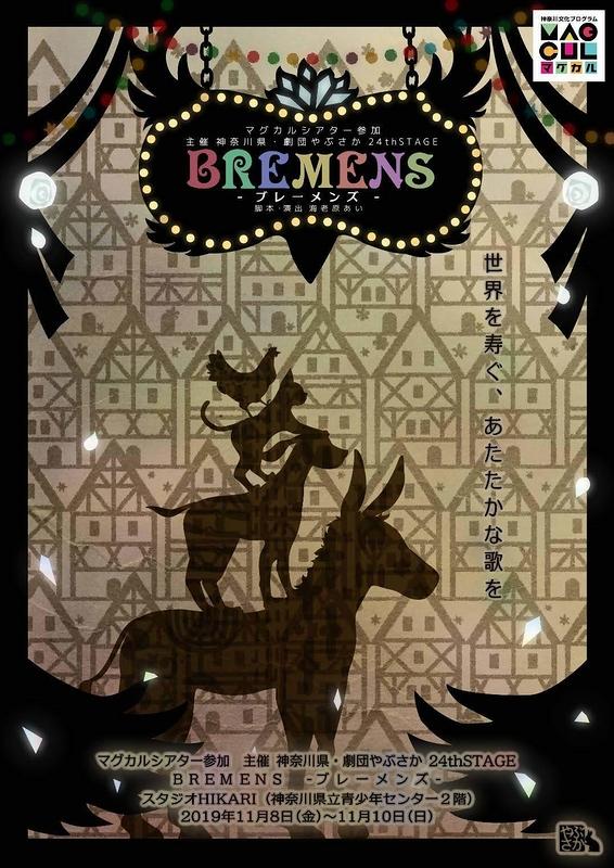BREMENS-ブレーメンズ-