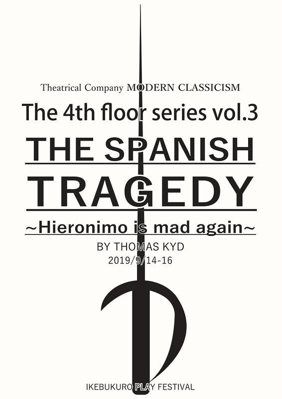 スペインの悲劇~ヒエロニモの怒り~