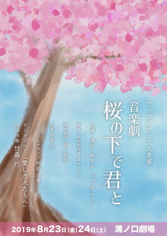 音楽劇 桜の下で君と