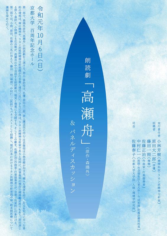 原田大二郎 出演 朗読劇「高瀬舟」(森鴎外 作)&パネルディスカッション