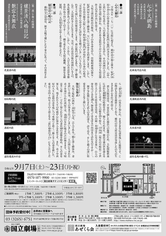 令和元年9月文楽公演