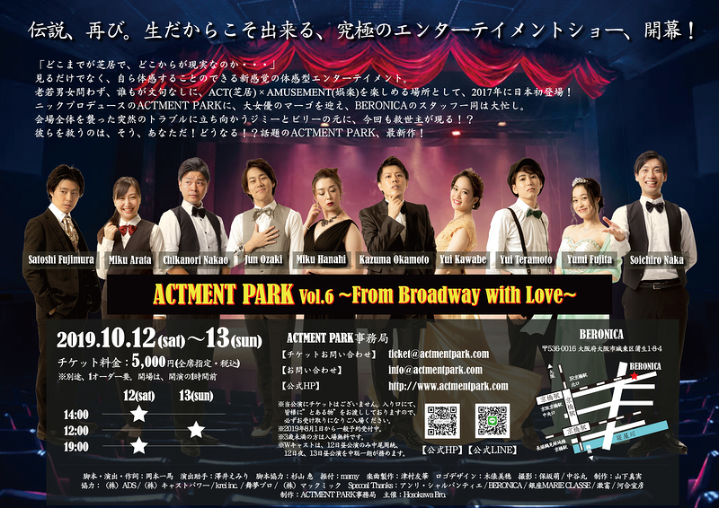 ACTMENT PARK Vol.6 -From Broadway with Love-