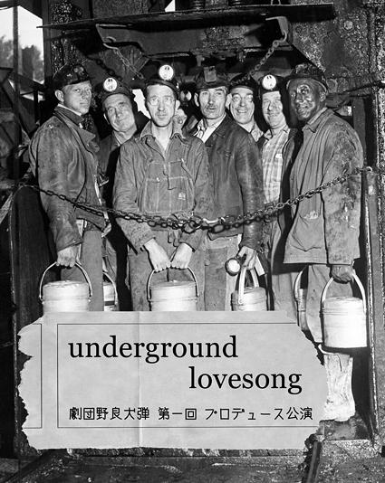 underground lovesong