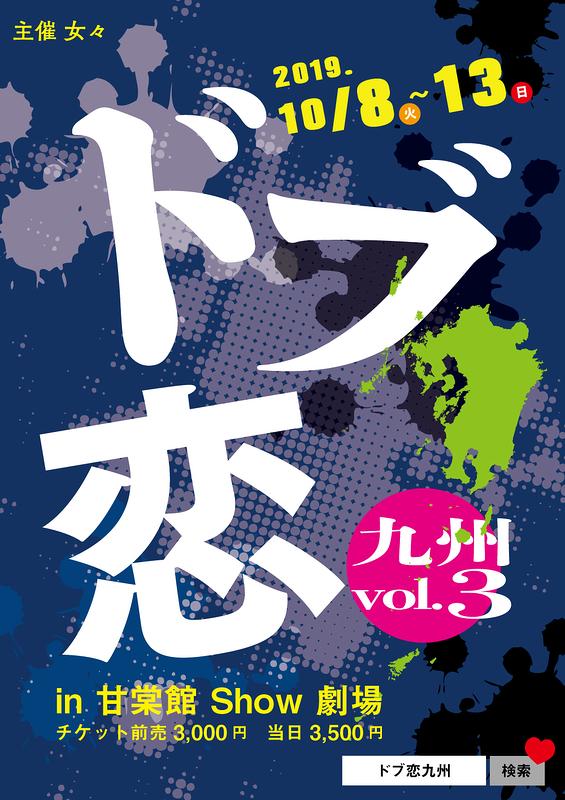 ドブ恋九州vol.3
