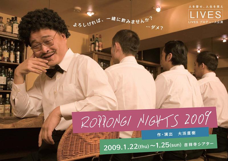 ROPPONGI NIGHTS 2009