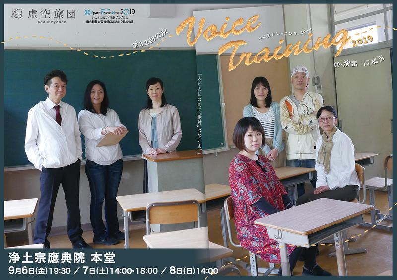Voice Training 2019