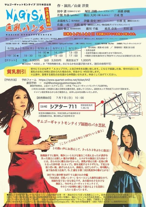 NAGISA 巨乳ハンター/広島死闘編