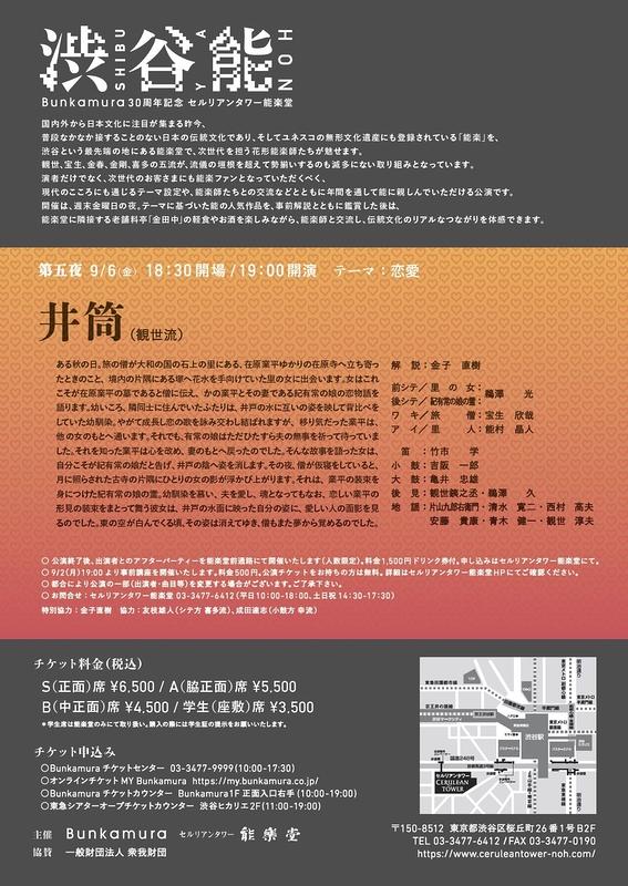 「渋谷能」 第五夜 観世流