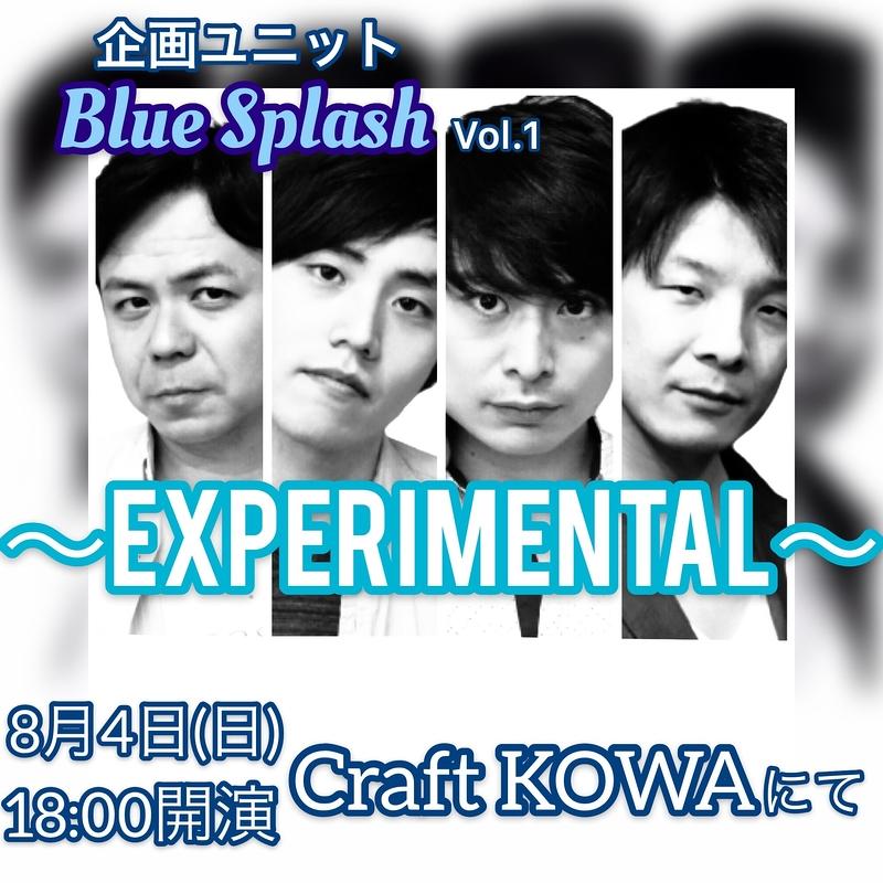 〜EXPERIMENTAL〜