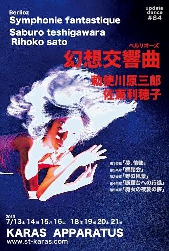 アップデイトダンスNo.64「幻想交響曲」