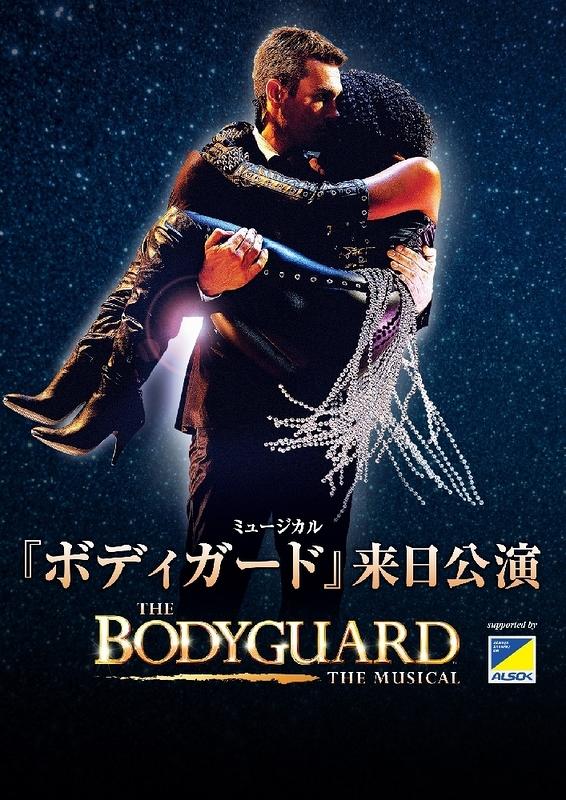 「ボディガード」来日公演