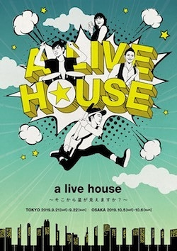 a live house〜そこから星が見えますか?〜