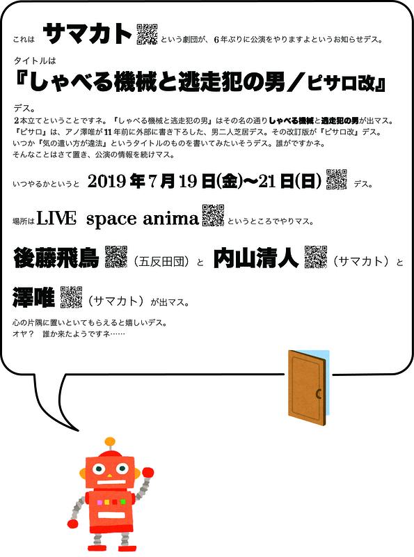しゃべる機械と逃走犯の男/ピサロ改