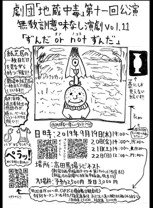 ずんだ or not ずんだ