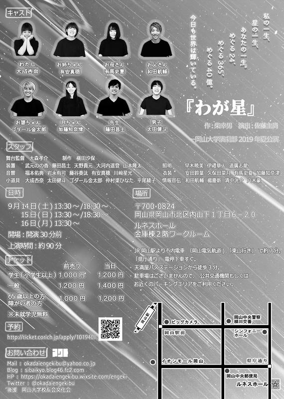 わが星【岡山大学演劇部】