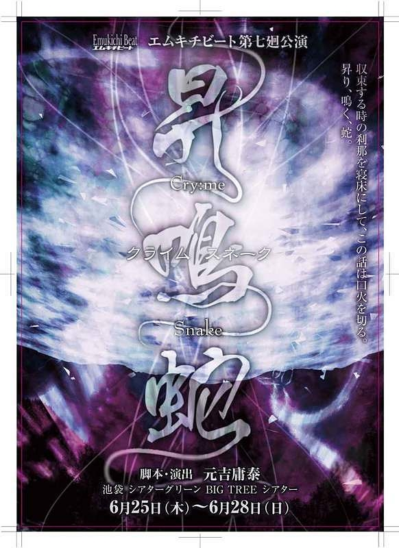 『昇鳴蛇 Cry:me Snake クライムスネーク』(全ステージ完売御礼)