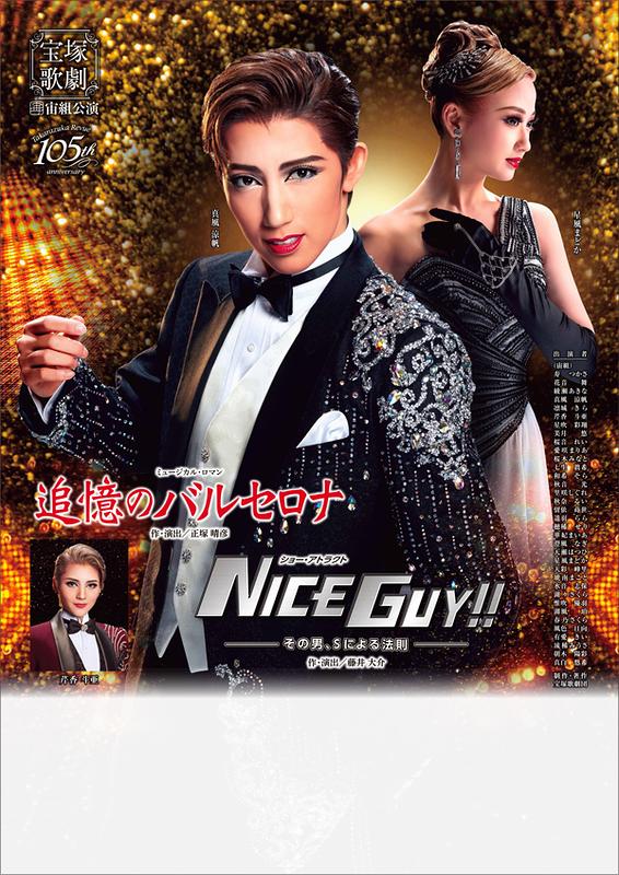 ミュージカル・ロマン『追憶のバルセロナ』ショー・アトラクト『NICE GUY!!』