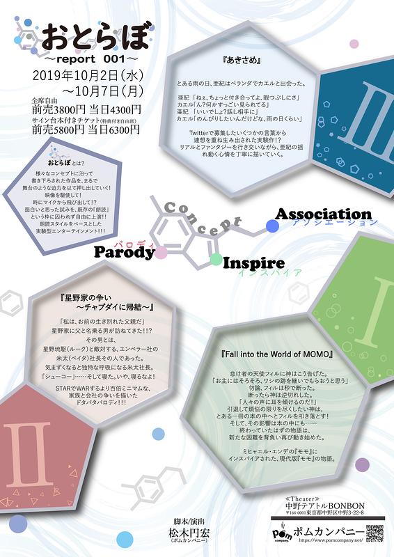 おとらぼ report001