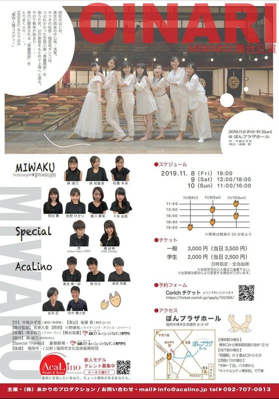 MIWAKU「OINARI 浅草ギンコ物語」