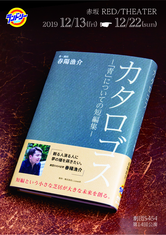 カタロゴス-「青」についての短編集-